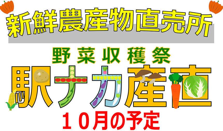 駅ナカ産直10月