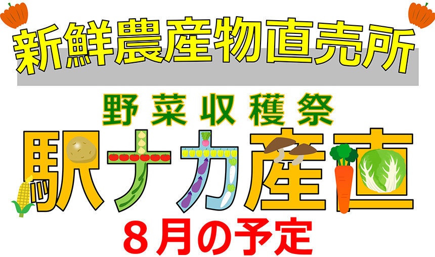 駅ナカ産直 8月分