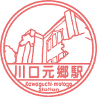 川口元郷駅スタンプ