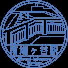 南鳩ヶ谷駅スタンプ