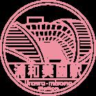 浦和美園駅スタンプ