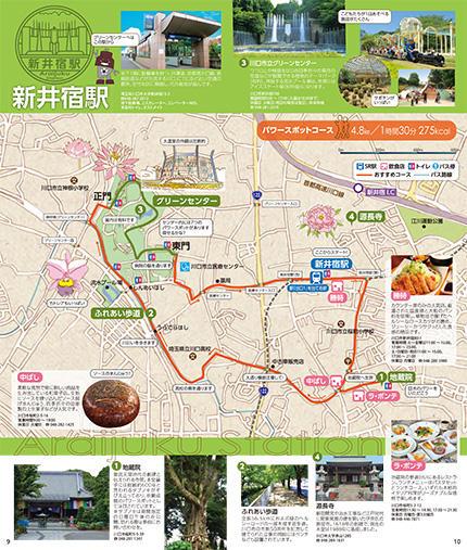 エキトコ(新井宿)