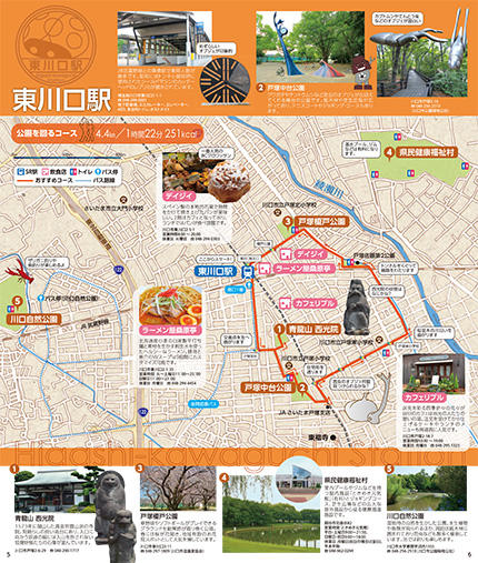 エキトコ(東川口)