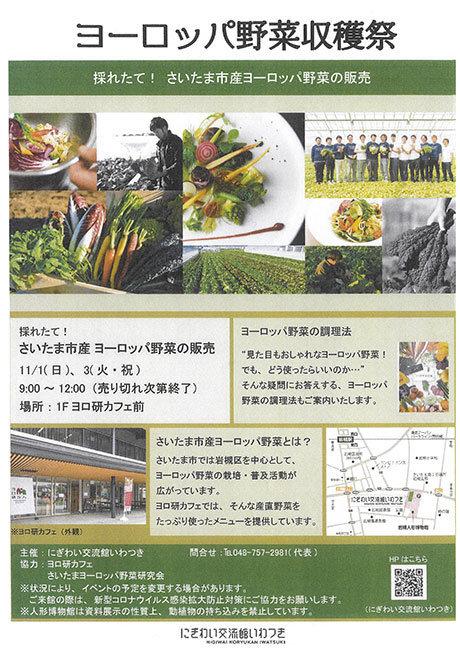 ヨーロッパ野菜収穫祭