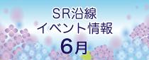 【終了】SR沿線 6月のイベント情報