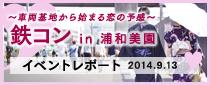 【イベントレポート】鉄コン in 浦和美園