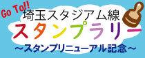 埼玉スタジアム線 スタンプラリー〜スタンプリニューアル記念〜