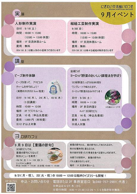 iwatsuki-koryukan-2.jpg