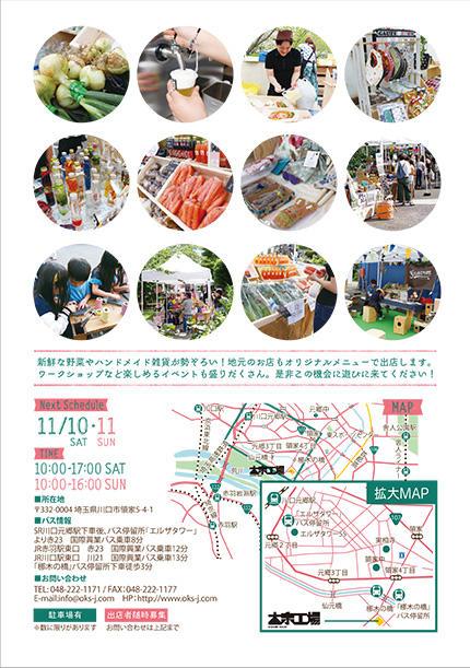 farmar's-market-10-ura-A5.jpg