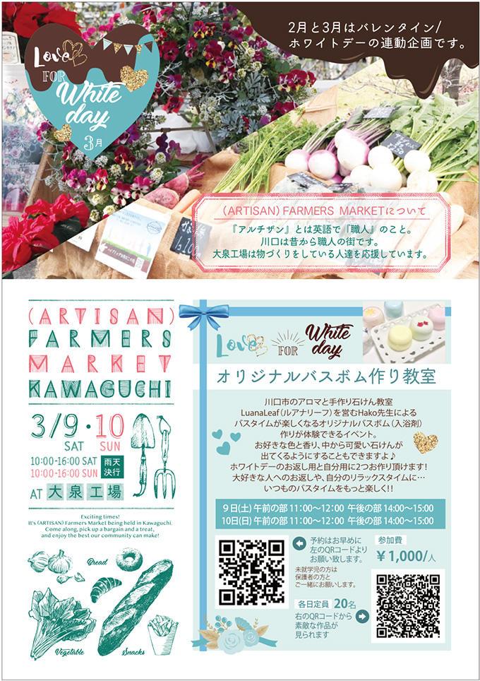 (ARTISAN)FARMERS MARKET KAWAGUCHI