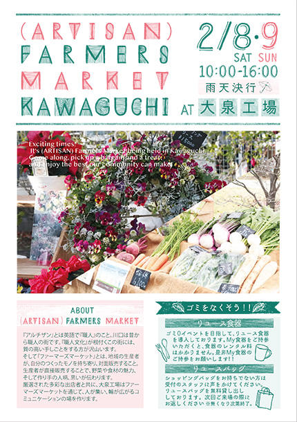 farmar's-market-omote-A5-vol (1).jpg