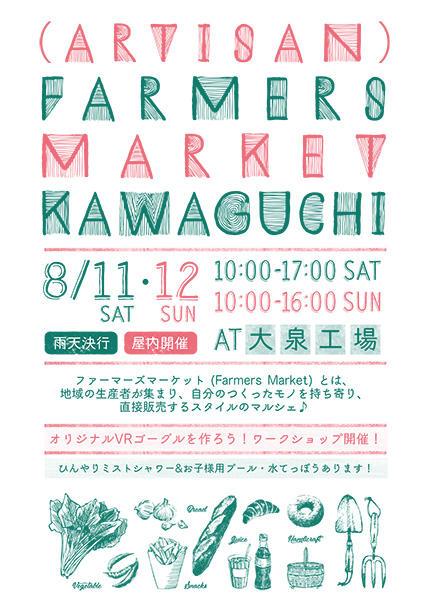 farmersmarket201808