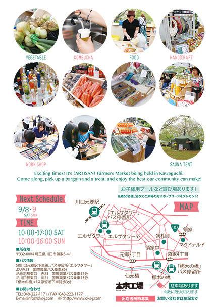 farmersmarket201808ura