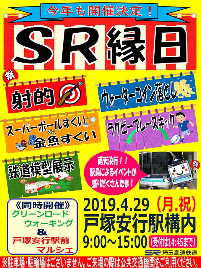 SR縁日in戸塚安行