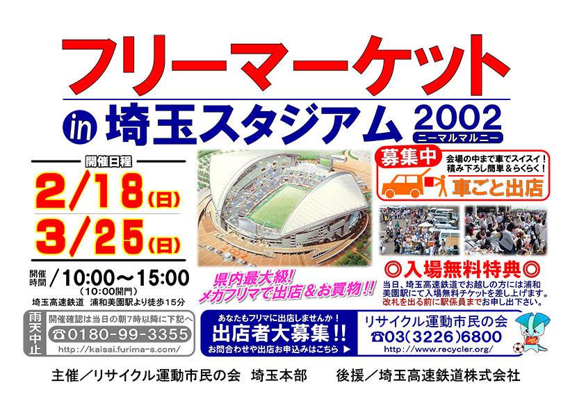 埼玉スタジアムフリーマーケット0218-0325