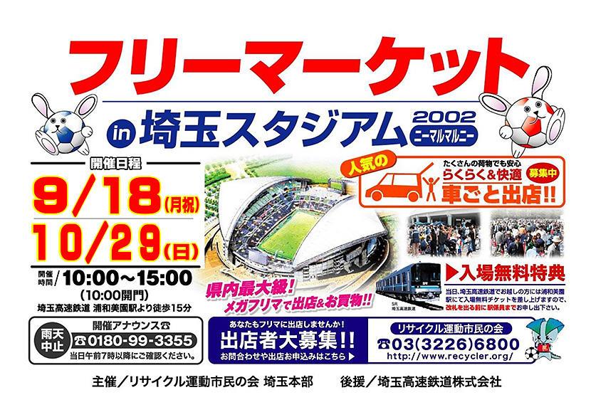 埼玉スタジアムフリーマーケット9月18日 10月29日