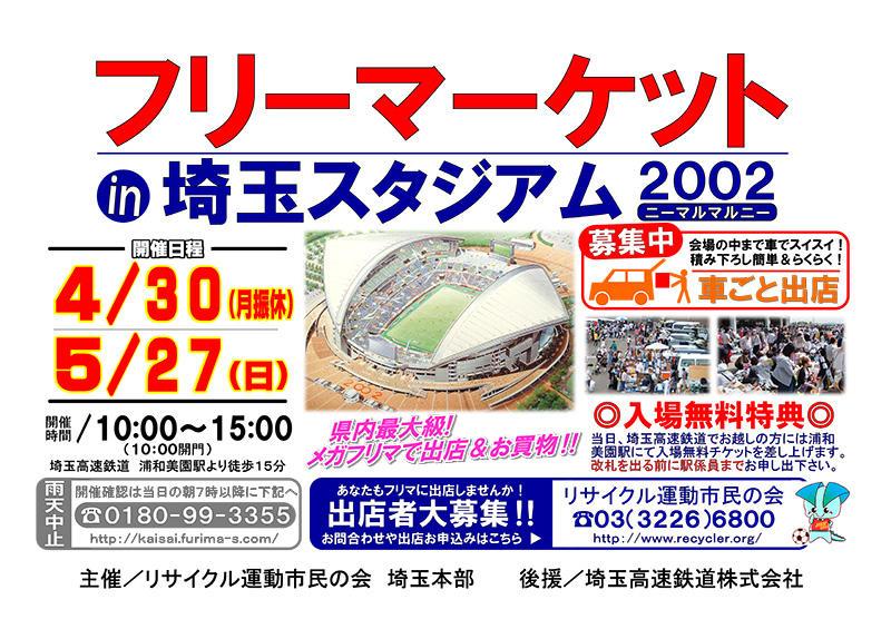埼玉スタジアムフリーマーケット0430-0527