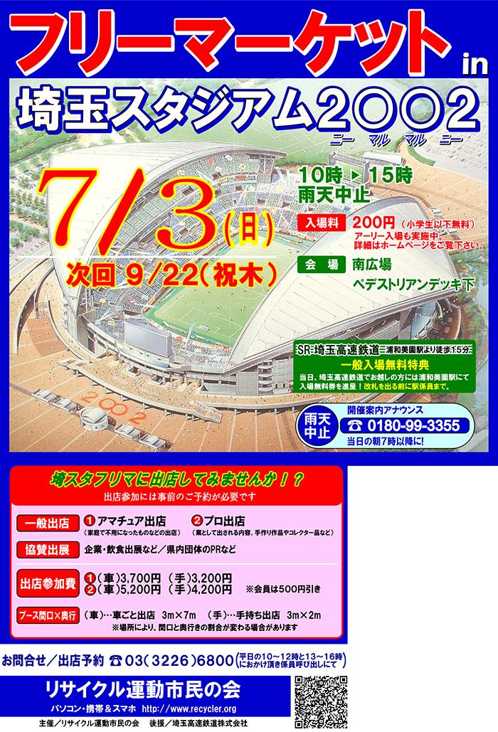 フリマ-埼玉スタジアム20160703