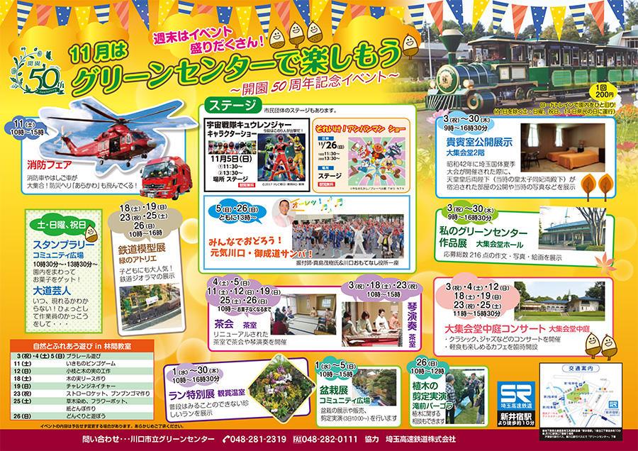 川口市立グリーンセンター開園50周年記念イベント