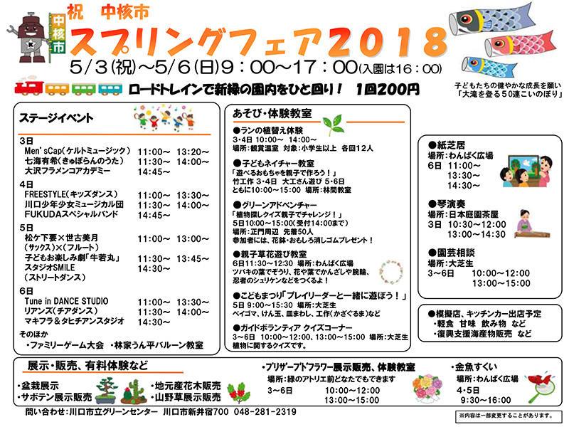 川口市立グリーンセンター「スプリングフェア2018」