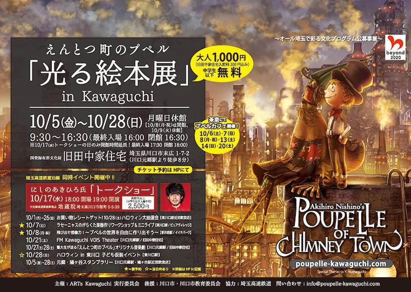 えんとつ町のプペル「光る絵本展」in kawaguchi