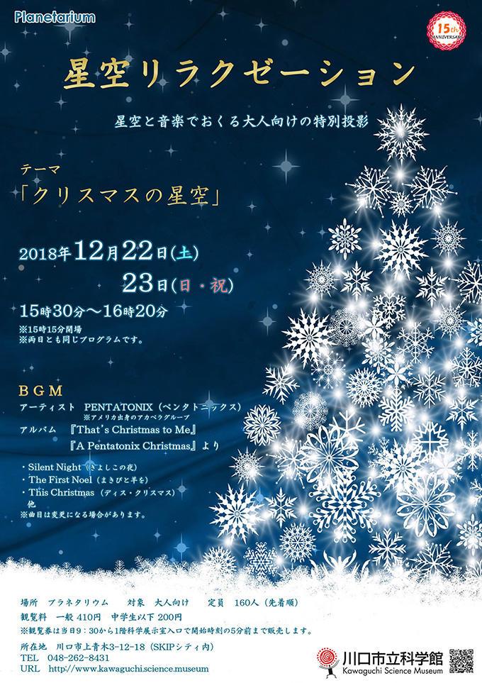 星空リラクゼーション「クリスマスの星空」