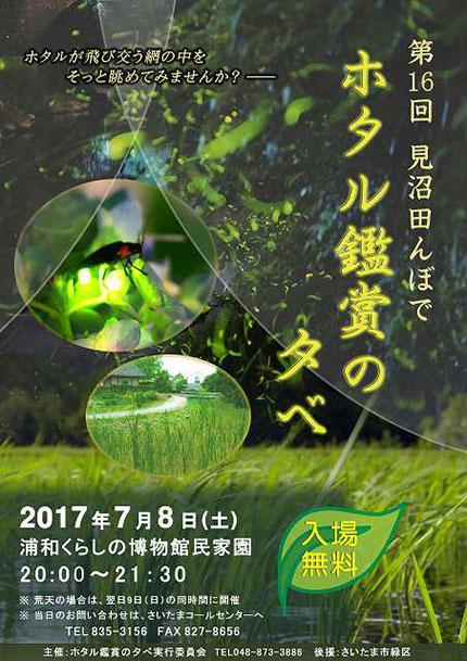 ホタル観賞の夕べ(ポスター)