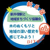 icon-higashi.png
