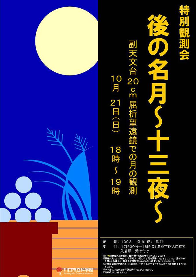 特別観測会~後の名月~十三夜~