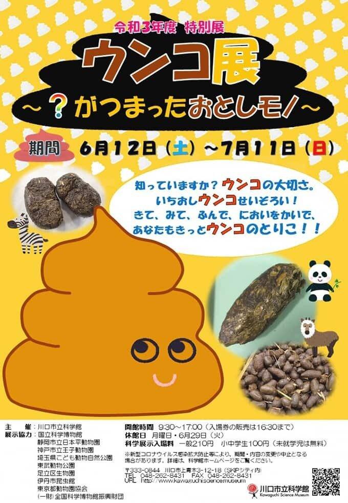 kagakukan-tokubetsu2021-6.jpg