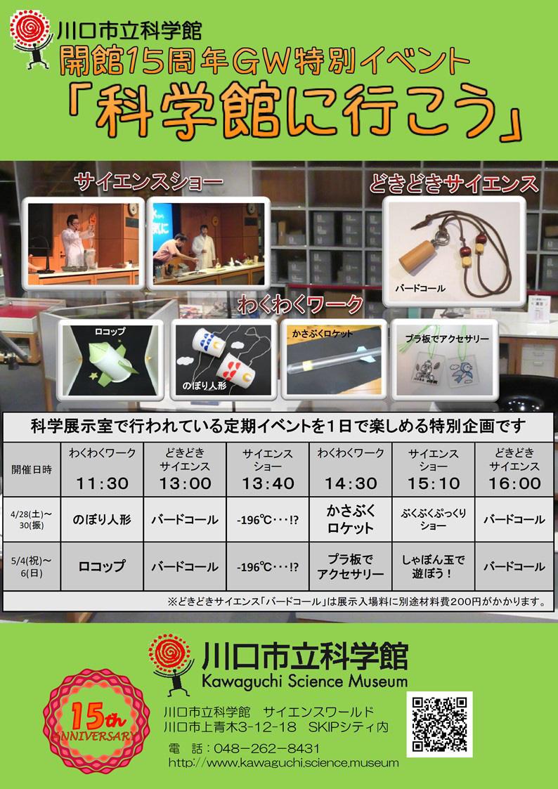 川口市科学館(開館15周年GW特別イベント)