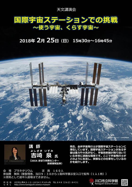 川口市立科学館20180225(天文講演会)