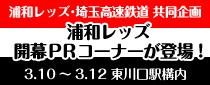 浦和レッズ・SR共同企画 東川口駅に「浦和レッズ開幕PRコーナー」を設置!