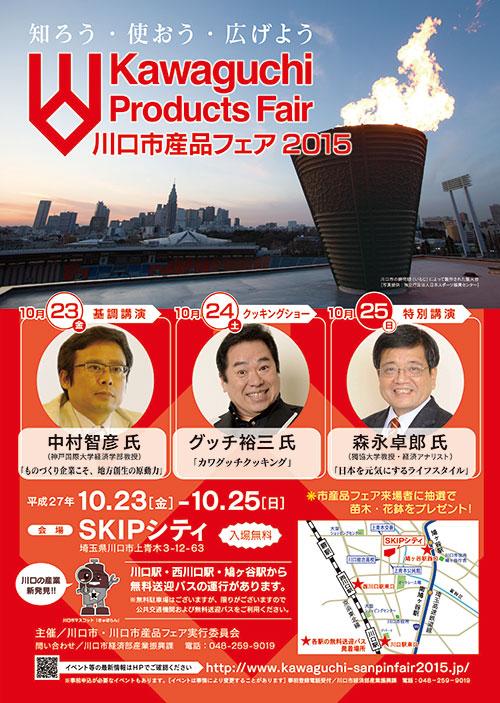 川口市産品フェア2015チラシ