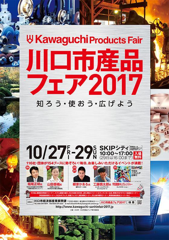 川口市産品フェア2017