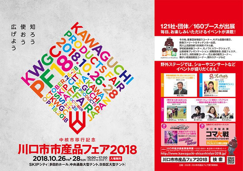 川口市市産品フェア2018