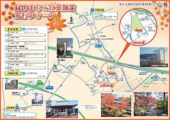 紅葉ウォークマップ