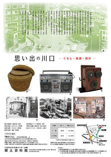 郷土資料館企画展2