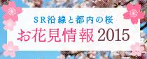 【終了】 SR沿線と都内のさくらお花見情報2015
