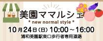 美園ママルシェ * new normal style *