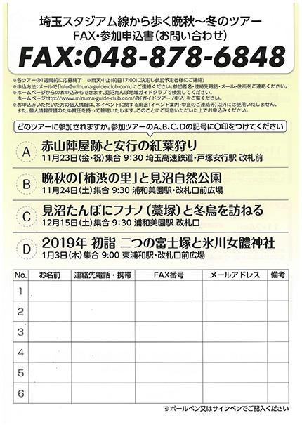 ナチュラル・グリーンパーク見沼たんぼ(FAX用紙)