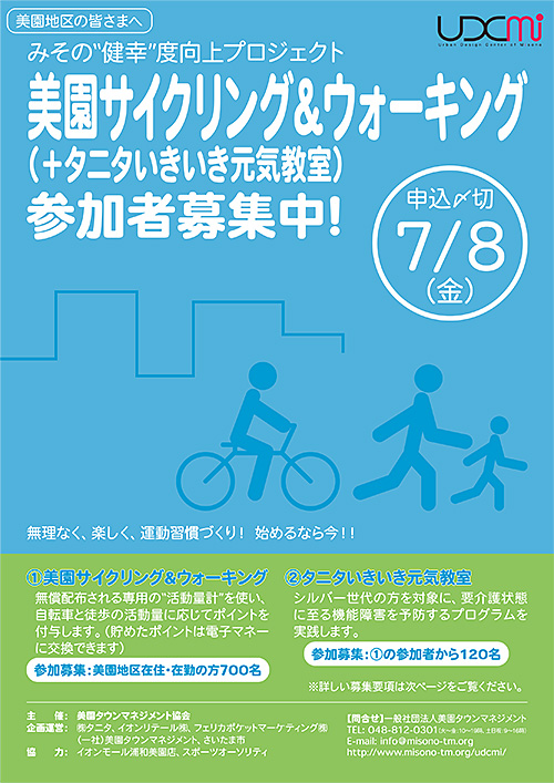 「美園サイクリング&ウォーキング」「タニタいきいき元気教室」
