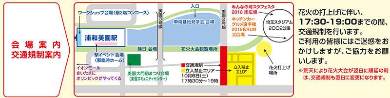 浦和美園まつり&花火大会(会場案内交通規制案内)
