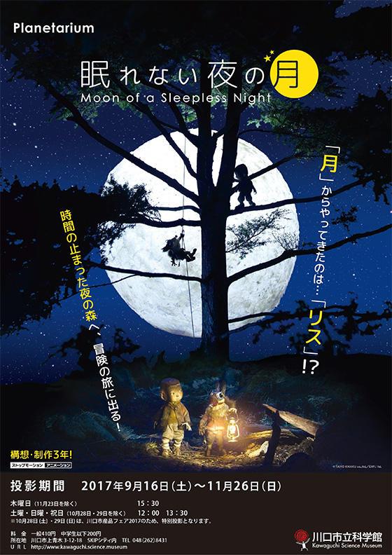 川口市立科学館(眠れない夜の月)