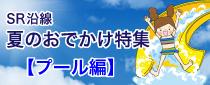 SR沿線 夏のおでかけ特集【プール編】