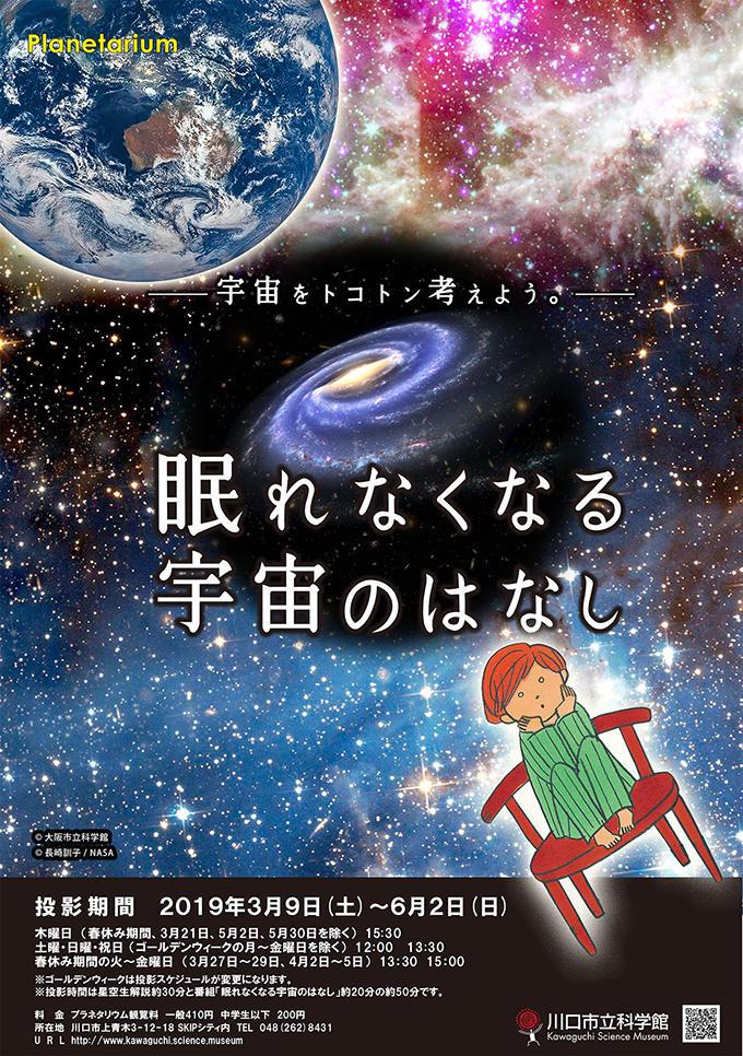 プラネタリウム春番組「眠れなくなるはなし宇宙のはなし」