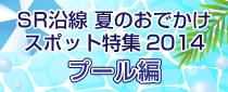 【終了】SR沿線 夏のお出かけスポット特集2014 プール編