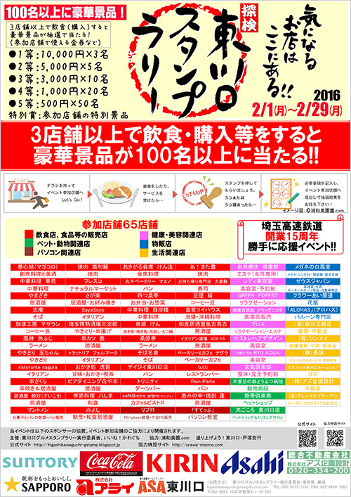 poster-higashikawaguchi-stamp-rally.jpg