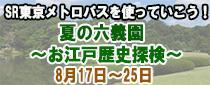SR 東京メトロパスで行く「夏の六義園~お江戸歴史探検~」のお知らせ