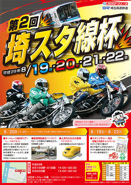 第2回埼玉高速鉄道 埼スタ線杯